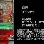 【レトロぱちんこ】西陣 メガショット