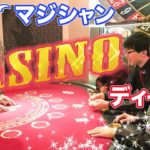 カジノでマジシャンがディーラーを混乱させてみた【カードマジック】