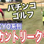 【ラウンド】吉井カントリークラブ!名門ホールでパチンコゴルフ!?
