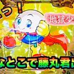 いきなりプレミア出現⁈藤商事プレミアキャラクター藤丸君 地獄少女 パチンコ 激アツ 動画