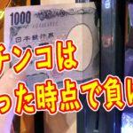 パチンコパチスロ 換金ギャップは1000円でいくら損してる? 会員カードの再プレイは絶対にやるべき