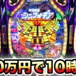【シンフォギア】10万円で10時間勝負パチンコ実践さらば養分【シンフォ2発売記念】虎#33
