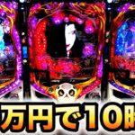【新台】ロクロク10万円で10時間打ったら諭吉パチンコ実践さらば養分P ROKUROKU 6000Ver.ろくろく