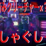 【バイオハザード:レジスタンス】マスターマインド#11 カジノステージ3からの大逆襲