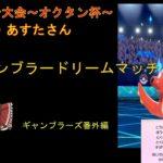 【ポケモン剣盾】ギャンブラーズ #番外編2 ギャンブルをするためにはある程度のスキルは必要  #オクタン杯【VSしん・あすたさん】