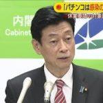 西村大臣「パチンコは感染の可能性もある」(20/04/10)