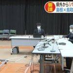鳥取と島根、パチンコ店に対応要請 県外客を懸念(20/04/23)