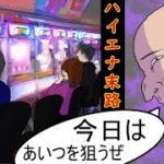 【漫画】パチンコ屋にいつも21時頃に現れる悪質ハイエナ野郎の末路…