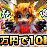 【新台】シンフォ2を10万円で10時間諭吉実践さらば養分Pフィーバー戦姫絶唱シンフォギア2