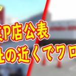 大阪で営業しているパチンコ店公表 28日には東京も 休業要請予定の都道府県