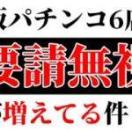 【大阪府】休業要請応じないパチンコ店名公表【東京都は28日】