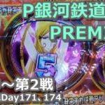 【初打ち~第2戦】パチンコP銀河鉄道999 PREMIUMリアル実践ダイジェスト【Day171、174】