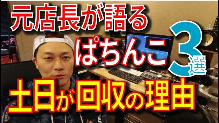 【ぱちんこ】土日が回収の理由3選 元店長が語る暴露話