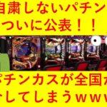 【悲報】大阪府に公表されたパチンコ店、逆に300人の大行列が出来てしまうwwwwwwwwwww