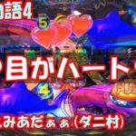 3月31日 パチンコ実践 大海物語4 目がハート