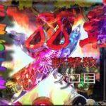 パチンカス奮闘日誌#35 パチンコ【真・花の慶次2漆黒】SPSPリーチ発展時の朱槍がレインボー!?