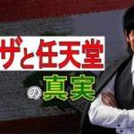【ギャンブル】ヤクザと任天堂の関係を解説する動画が40万回再生を突破