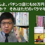 小池さんよ、パチンコ店にも50万円出すのか? それはただのバラマキ! by榊淳司