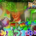 [パチンコ実践]神あつまゆゆ!!AKB48ワンツースリーフェスティバルを遊戯[琴葉姉妹のパチスロ日和177日目]