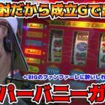 【スーパーバニーガール】お注射済なので成立ゲームに単チェが出る!?【BOSSの名機列伝 #132】[パチスロ][パチンコ]