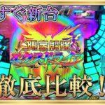もうすぐ新台!CR戦記絶唱シンフォギア~初代とシンフォギア2を徹底比較!~