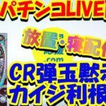 【パチンコライブ配信】CR弾玉黙示録カイジ利根川2【放置・寝配信】