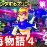 【CR大海物語4_91】『泳ぐマリン+魚群』大当り演出、魚群ハズレは本当にやばい 実践178