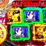【CRF 戦姫絶唱シンフォギア】銀玉バットのパチンコ実践!【#10】