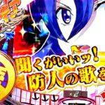 【CRF 戦姫絶唱シンフォギア】銀玉バットのパチンコ実践!【#9】