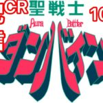 パチンコ実機配信 CR聖戦士ダンバイン FWN(319)「パチンコ実機」
