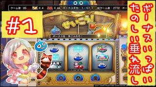 【DQ11カジノ】1 当たりが続いて気持ちいい☆やって覚えるマジスロ垂れ流し【女性実況】