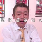 【予告】レトロパチンコDX