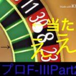 カジプロ F-ⅢPart2 【カジノデカチタイトオモゥテェ!】