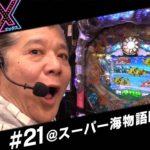 【スーパー海物語IN地中海】マンション久保田のぱちんこX#21