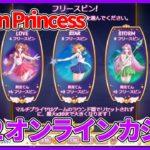 Moon Princess【ベラジョンカジノ】