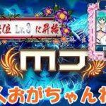 【配信中】セガNET麻雀MJ 三麻ギャンブル卓 【巨人おがちゃんねる】