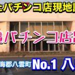 【パチンコ店の閉店ラッシュが止まらない㉑】No.1 八雲店・跡地は廃墟化!