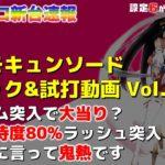 パチンコ新台『Pモモキュンソード@西陣』試打動画 Vol.01