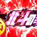 【P北斗の拳8 覇王】銀玉バットのパチンコ実践!【第一回】