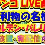 【パチンコライブ配信】権利物 ゴールデンバレリーナPART2【放置・寝配信】