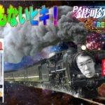 むるおか君の新台実践!P銀河鉄道999PREMIUMを打つんですけどこんな出し方想定外じゃないですかぁ~~~!!