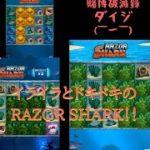 【オンラインカジノ】イライラとドキドキのRAZOR SHARK!!