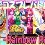再UP【CRぱちんこRio2 ‐Rainbow Road‐ 9AW】懐かしい機種打ってみた【第336章】