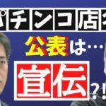 大阪府 パチンコ店名公表は宣伝?! 吉村VSラサール石井