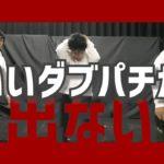 ダブルパチンコイップス【Yes!アキト】