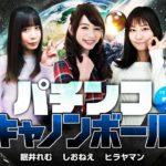 パチンコキャノンボール  season7 予告 【V☆パラ オリジナルコンテンツ】