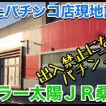 【パチンコ店の閉店ラッシュが止まらない⑰】パーラー太陽JR桑園店・出入禁止になったお店!