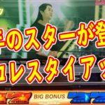 パチンコ新日本プロレスリング最新作が登場? 過去のプロレスパチンコパチスロを調べてみた