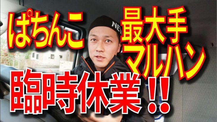 ぱちんこマルハンついに臨時休業!!