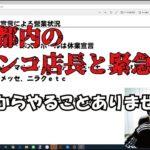 【緊急事態宣言発令】パチンコホールが休業に!東京都内の店長と緊急対談